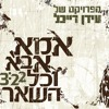The Idan Raichel Project - אמא, אבא וכל השאר | Mother, Father and Everything Else