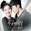 t Yoonmirae(t 윤미래) - Touch love (터치 러브) (Master`s sun(주군의 태양)(Cover by Angel)