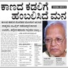 Kaanada Kadalige Hambaliside Mana.. [Kannada] lyrics by Late Rashtrakavi GS Shivarudrappa.