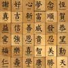 Download Fat Jon / Chinese lessons Remix Mp3