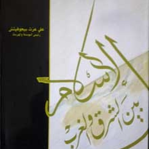 Ka003 (قراءة في كتاب الإسلام بين الشرق والغرب)