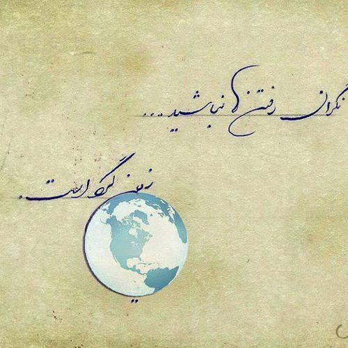 Maziyar Fallahi - Lanat be man  مازیار فلاحی - لعنت به من