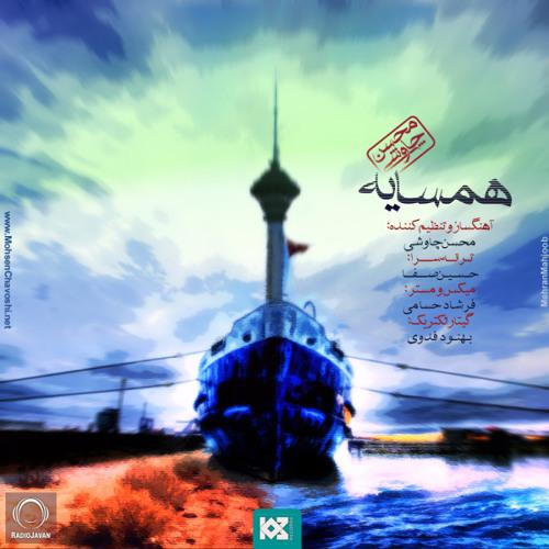 محسن چاووشی - همسایه