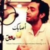 Download عبدالرحمن محمد و مهاب عمر - أصابك عشق Mp3