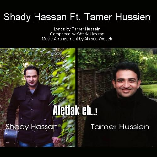 شادي حسن و تامر حسين - قالتلك إية / Shady Hassan Ft. Tamer Hussien - Aletlak Eh Mp3