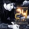 Majid Kharatha - 24 MoNth SHAM HD mp3