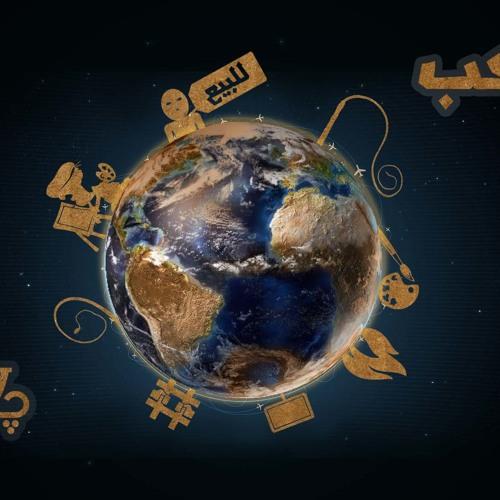 الكوكب - جوني  | The Planet - Johnny