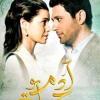 Download اغنية تتر مسلسل آدم و جميلة  - علي الألفي  - عمرو قطامش - رنا عتيق Mp3