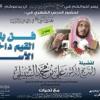 Download فن بناء القيم داخل الأسرة   د. علي الشبيلي   يوم الجمعة 24-2-1435 Mp3
