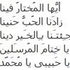 Yanabi Salam 3alaika_يا نبي سلام عليك