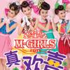 2014 M-Girls 《真欢喜》 Full CNY Album