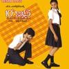 Jabiliki teliyadu le ra - 10th Class [Telugu]