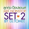ลูกทุ่ง-ป็อปแดนส์ Mix Nonstop Set 2 By Djtomee Mixnonstop