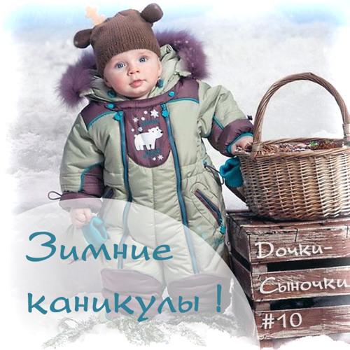 MIRadio.ru - Дочки-Сыночки #10 - Зимние Каникулы