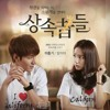 The Hiers OST - Love is feeling - Yun Ni