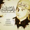 قصيدة مُحمدٌ إليك   السيد جلال الموسوي mp3