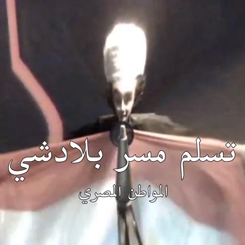 المواطن المصري - تسلم مسر بلادشي