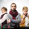 حلم - فرقة صولو  بشار سلطان و الأنين و شيماء