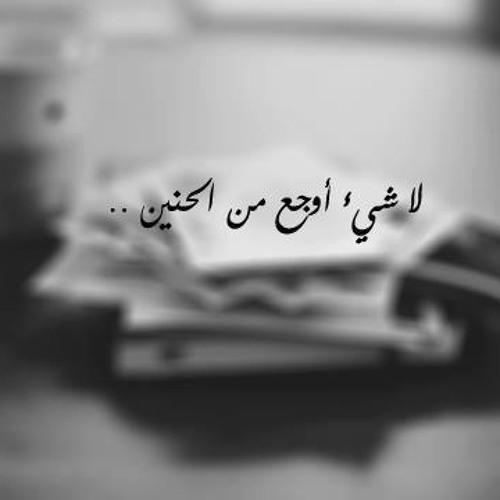 Nostalgia Heart Mohamad Fityan حنين القلب محمد فتيان