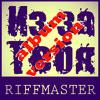 Riffmaster - Из-за тебя. album version