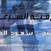 Download الرقية الشرعية سعود الفايز Mp3