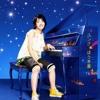 【Faatin】Houkiboshi/ほうき星 - YounHa - Bleach ost cover【Happy New Year!! あけましておめでとう!】