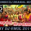 Hi Poli Saajuk Tupatali dombivili dhamal mix by DJ @MOL 2014