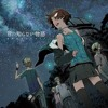 Kimi no Shiranai Monogatari (viola/piano) full cover