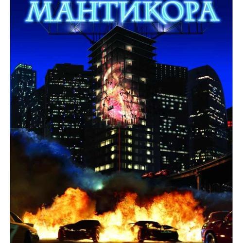 Мантикора (2011) Триллер