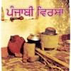 Chamkila - Babbu Maan -full song  Aah Chak 2014