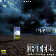 Artcell - Onno shomoy