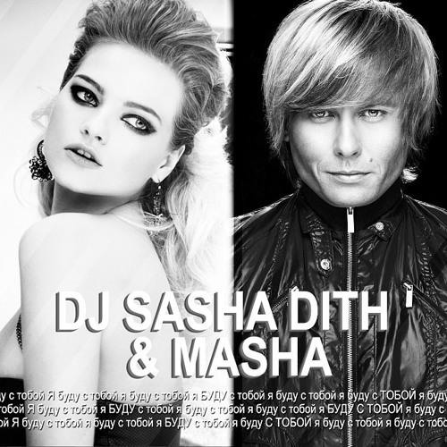 DJ SASHA DITH MASHA Я БУДУ С ТОБОЙ СКАЧАТЬ БЕСПЛАТНО