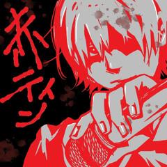 地球最後の告白を (Chikyuu Saigo no Kokuhaku wo/Earth's Final Confession)。赤ティン (Akatin)