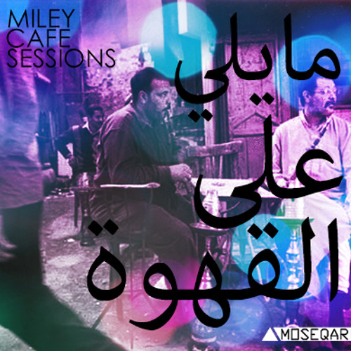 "Miley - We Can't Stop ""مايلي على القهوة""(moseqar remix)"