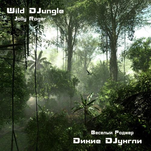 Jolly Roger (UA) - Breathe of the Jungle/Весёлый Роджер - Дыхание джунглей