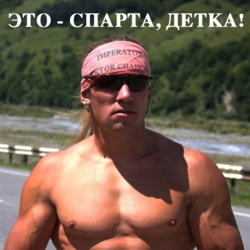 Виктор Чайка - Это-Спарта, Детка!