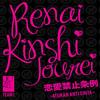 JKT48 -  Kuroi Tenshi (Malaikat Hitam)