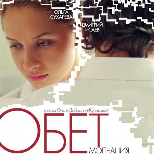 Обет молчания (2010) мелодрама