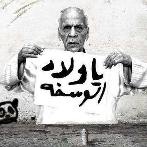 AL SHAF3Y [ 2kfan lel 32ol ] I ماشي لوحدي -  اكفان للعقول