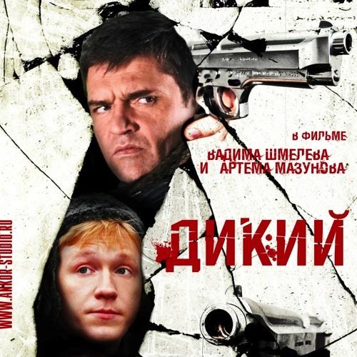 Дикий 2-3-4 (2010-2013) детектив