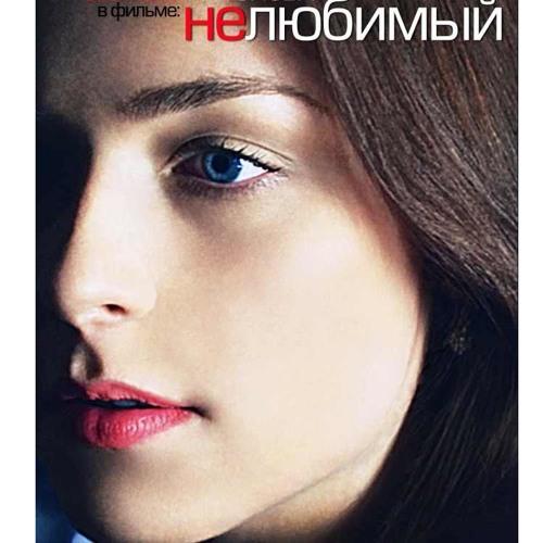 Нелюбимый (2010) мелодрама