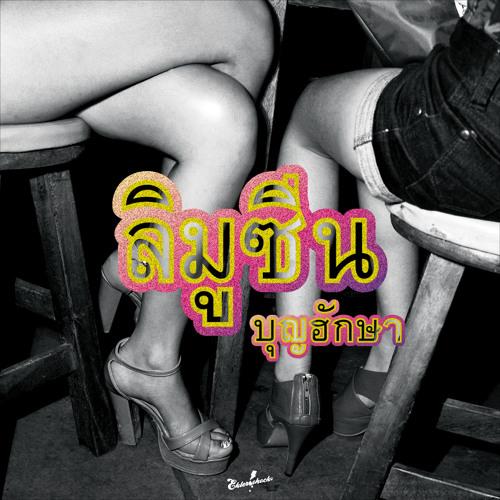 Limousine - Boonghusa (Polo & Pan Remix)