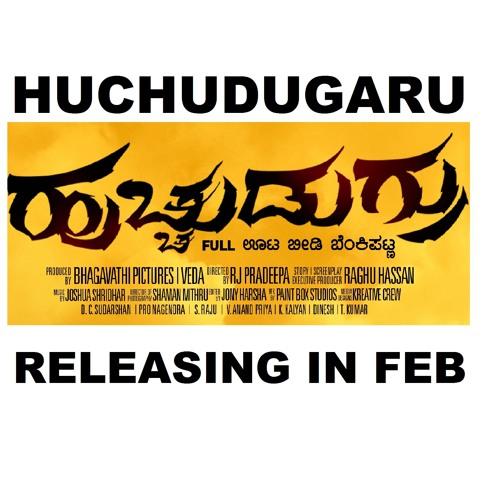 Huchudugaru Movie song - Saagide noodu Saagide Noodu