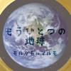 モルグモルマルモ_2nd album「もうひとつの地球」ダイジェスト試聴