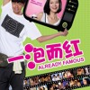 "Film - Already Famous 一泡而红 dir Michelle Chong - Soundtrack ""不放弃"""