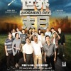 Film - Judgment Day 世界末日 dir Ong Kuo Sin - Soundtrack