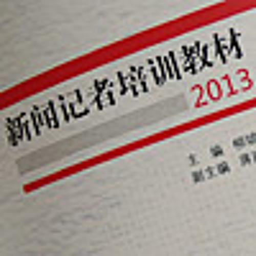 专题﹕中国被指图透过考核试进行新闻箝制