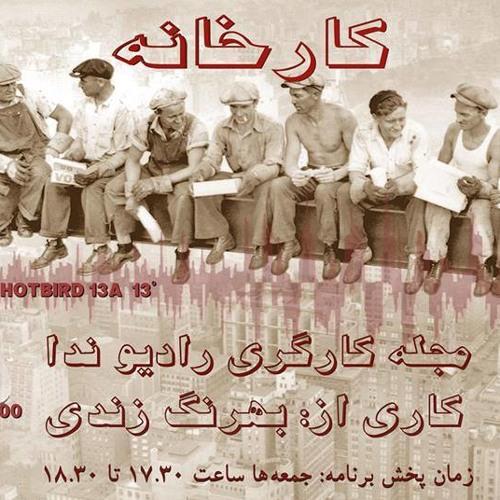 كارخانه ؛ مجله كارگري هفتگي راديو ندا - برنامه نوزدهم