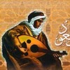 Salatin El Tarab Orchestra - Lamma Bada Yatathanna