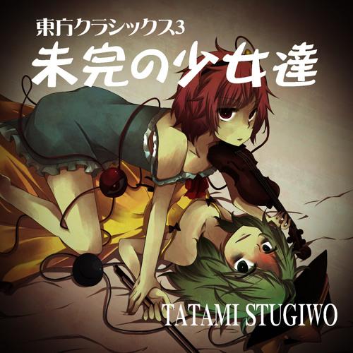 東方クラシックス3未完の少女達 全曲XFD by TATAMI STUGIWO